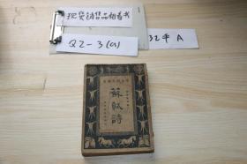 学生国学丛书《苏轼诗》