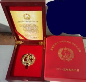 抗战胜利70周年阅兵专用标志徽章