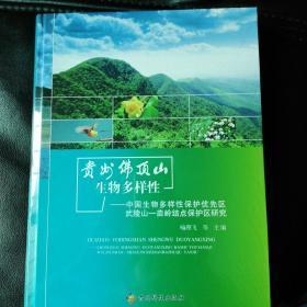 贵州佛顶山生物多样性