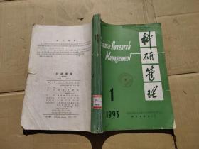 科研管理 1993年1-6