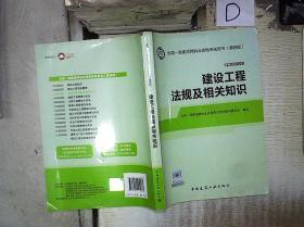 全国一级建造师执业资格考试用书(第四版):建设工程法规及相关知识-' 。、-' 。