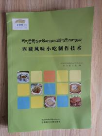 西藏风味小吃制作技术