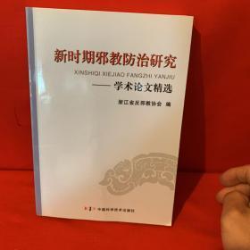 新时期邪教防治研究学术论文精选