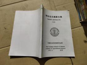 学位论文摘要文集 1998年12