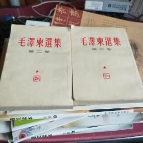 毛泽东选集 二 竖排繁体