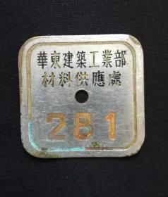解放初期::上海华东建筑工业部材料供应处 铜牌