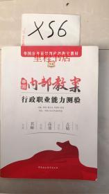 2016华图·公务员培训内部指定教材:内部教案·行政职业能力测验(金版)