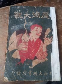 民国魔术书,,全一册。