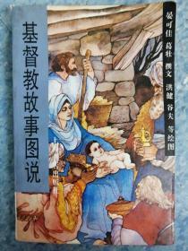 基督教故事图说