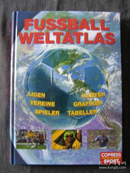 世界足球地图硬精图册
