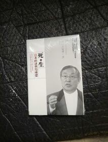 死生:日本的迷惘与绝望