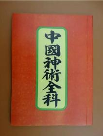 中国神术全科