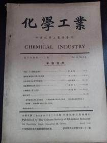 B2901 《化学工业》内有台湾酿造工业之进步,本会二十五周纪念在沪理监事合影,民国十二年化学工业会第一次年会。