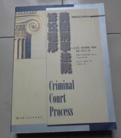 美国刑事法院诉讼程序(Q)