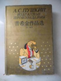世界文学名著珍藏本:普希金作品选(见描述)