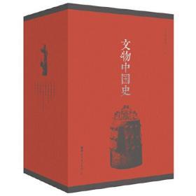 文物中国史(精装版)(全八册)