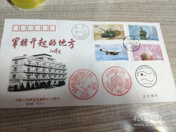1997-12 中国人民解放军建军七十周年 纪念邮票 首日封实寄一枚(贴票) X4,有公章3枚