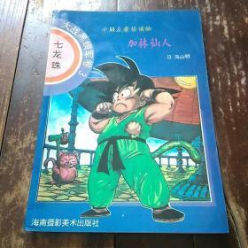 七龙珠  大战黑绸军卷3  加林仙人