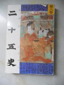 二十五史(绘画本  第六卷)