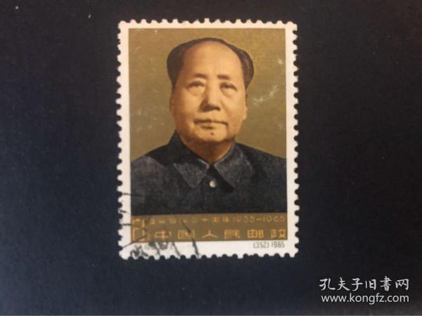 1965 纪109 文革前邮票