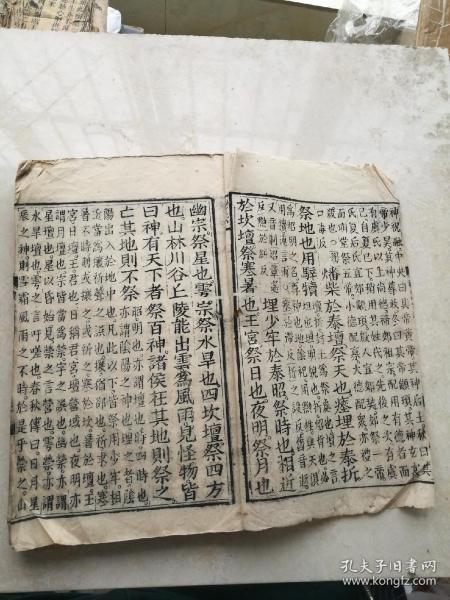 木刻大开,清仿宋刻本,礼记卷十四卷十五卷十六,三卷合订厚本。刻印非常精美。