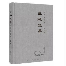 炉瓶三事—传统香事器具研究