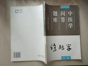 中医学问答题库:诊断学