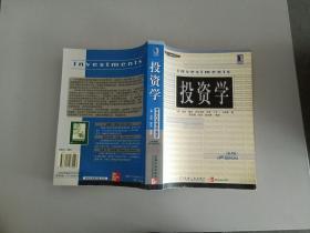 投资学(第4版)——金融教材译丛