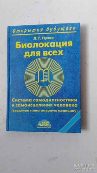 俄文原版  БИОЛОКАЦИЯ ДЛЯ ВСЕХ  所有人的生物定位.