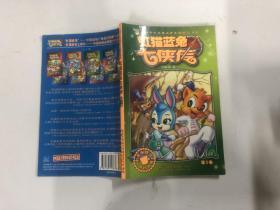虹猫蓝兔七侠传(第5卷)