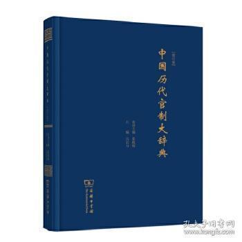 中国历代官制大辞典