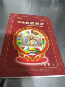 我的灵魂依怙:香巴噶举及36代传承根本上师江贡活佛