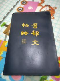 旧都文物略,中华民国六十年重印