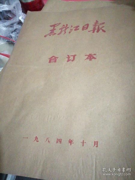 黑龙江日报合订本一九八四年十月
