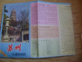94新版 苏州交通旅游图