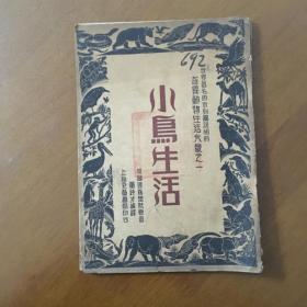 小鸟生活(1934初版全部木刻版画)