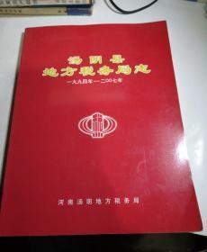 汤阴县地方税务局志(1994—2007)