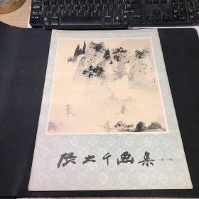 張大千畫集(第一輯)(活頁,十二張全)