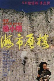 海市蜃楼 (1987) 经典绝版动作老电影 DVD
