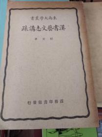 東南大學叢書:漢書藝文志講疏 35年印,包快遞