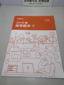 2020高考数学一轮复习(暑假)