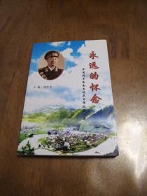 永远的怀念 开国将军张南生诞辰百年纪念文集正版现货   库存新书  一版一印