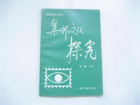《金陵邮坛》丛书   集邮文化探究    1版1印
