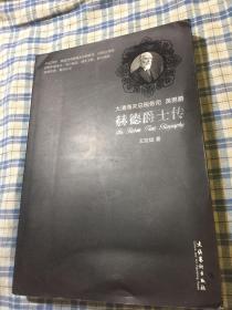 大清海关总税务司:赫德爵士传(英国男爵,大清邮政创办人)