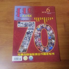 《民族画报》2017年第六期。内蒙古自治区成立7O周年专刊。′