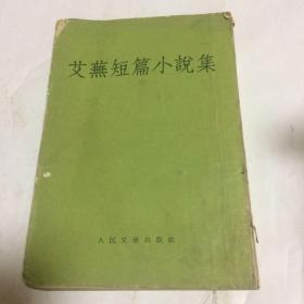 艾芜短篇小说集