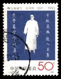J.183陶行知诞生一百周年2-2信销邮票  品如图