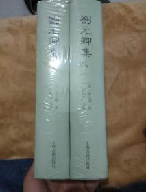 刘元卿集(全二册)