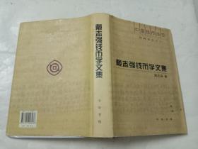 甲种本之十七:戴志强钱币学文集(签名本)