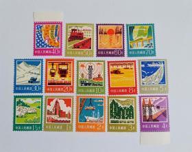 普18 工农兵建设图案普通邮票新票14枚全
